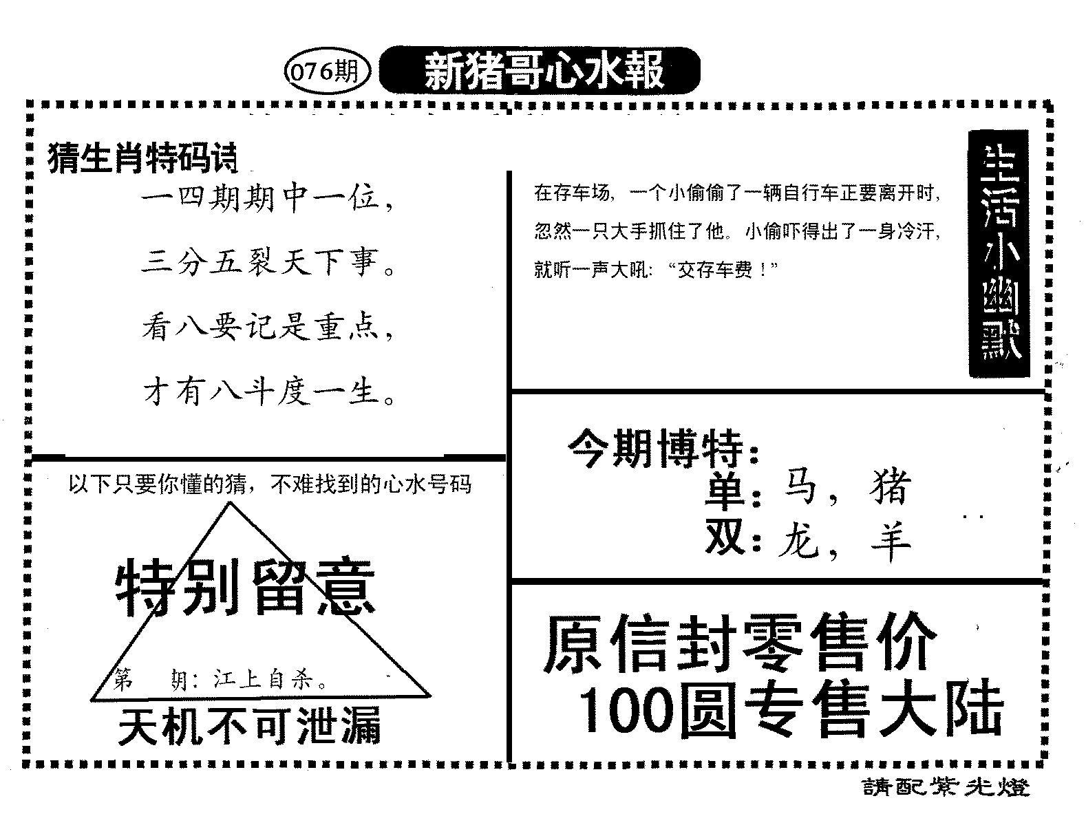 076期新猪哥心水(黑白)