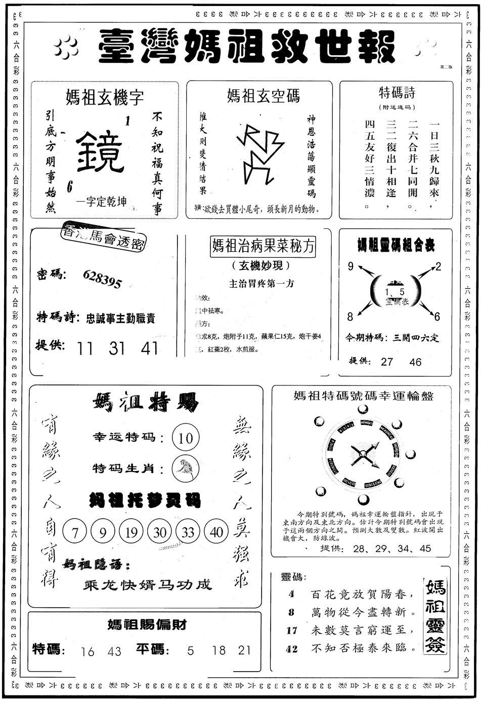 076期另版台湾妈祖灵码B(黑白)