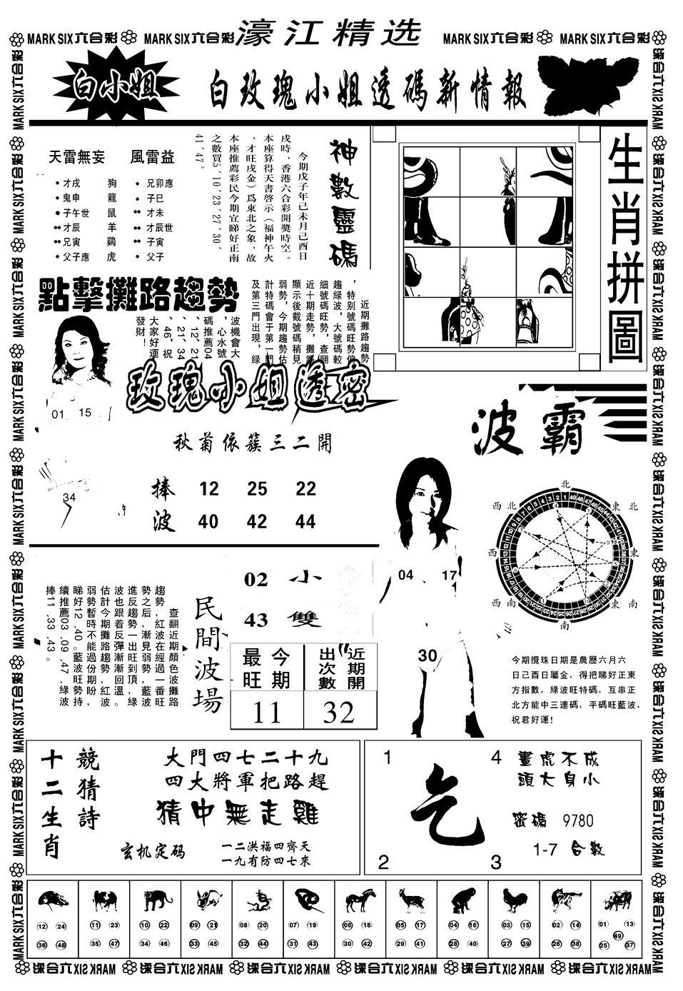 076期另濠江精选B(黑白)