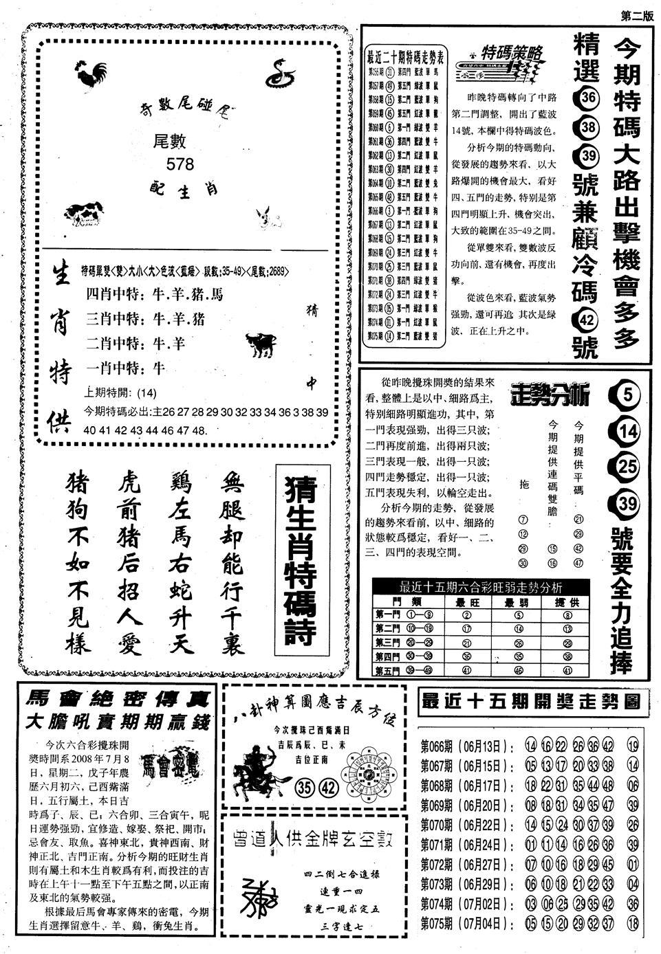 076期另内幕消息B(黑白)