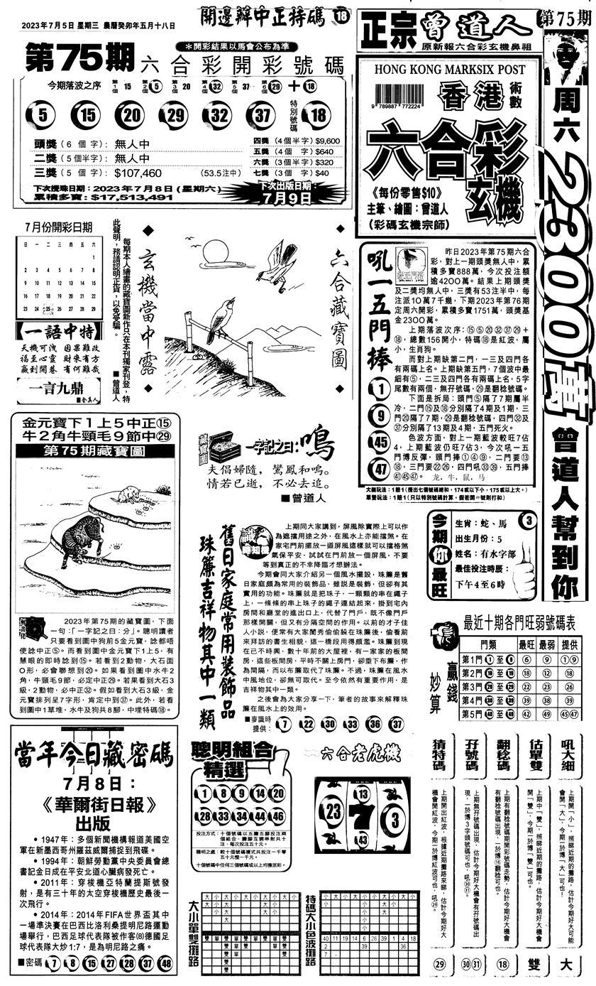 076期新报跑狗1(黑白)