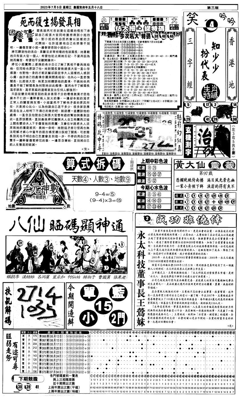 076期新报跑狗3(黑白)