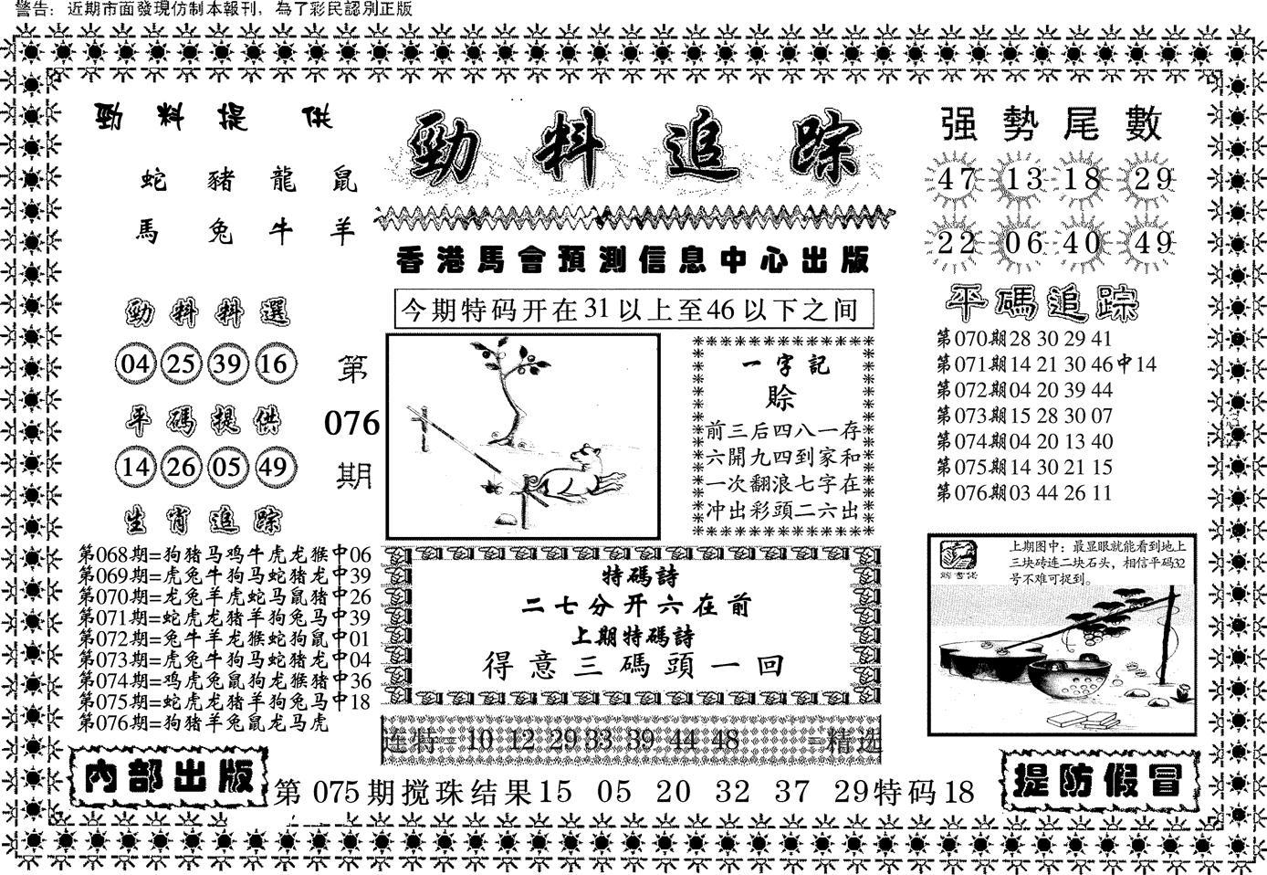 076期劲料追踪(黑白)