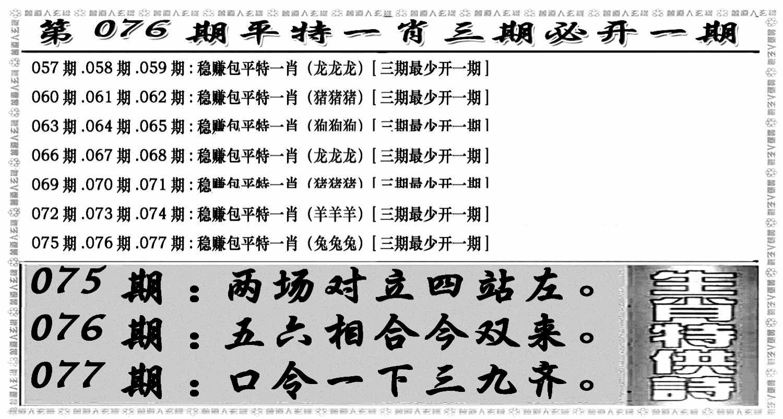 076期玄机特码(黑白)