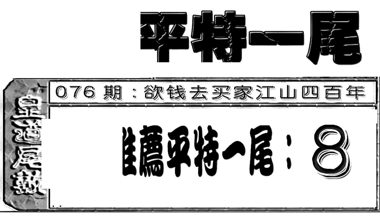 076期六合聚宝盆(黑白)