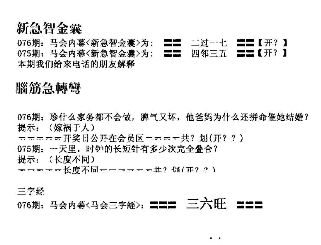 076期新急智金囊(黑白)