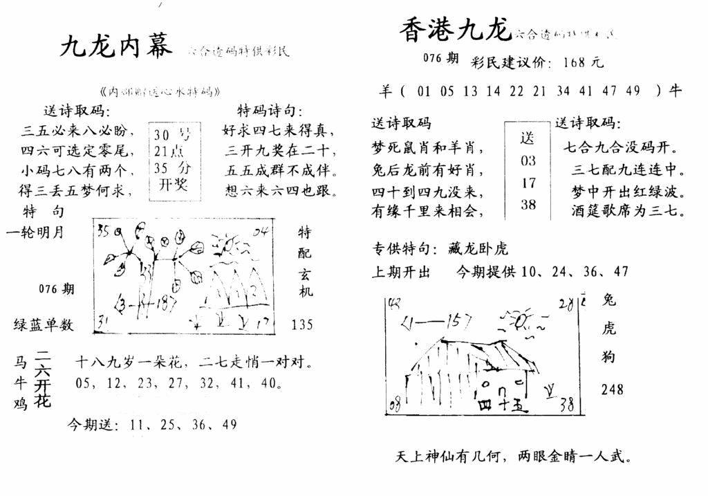 076期九龙内幕-开奖报(早图)(黑白)