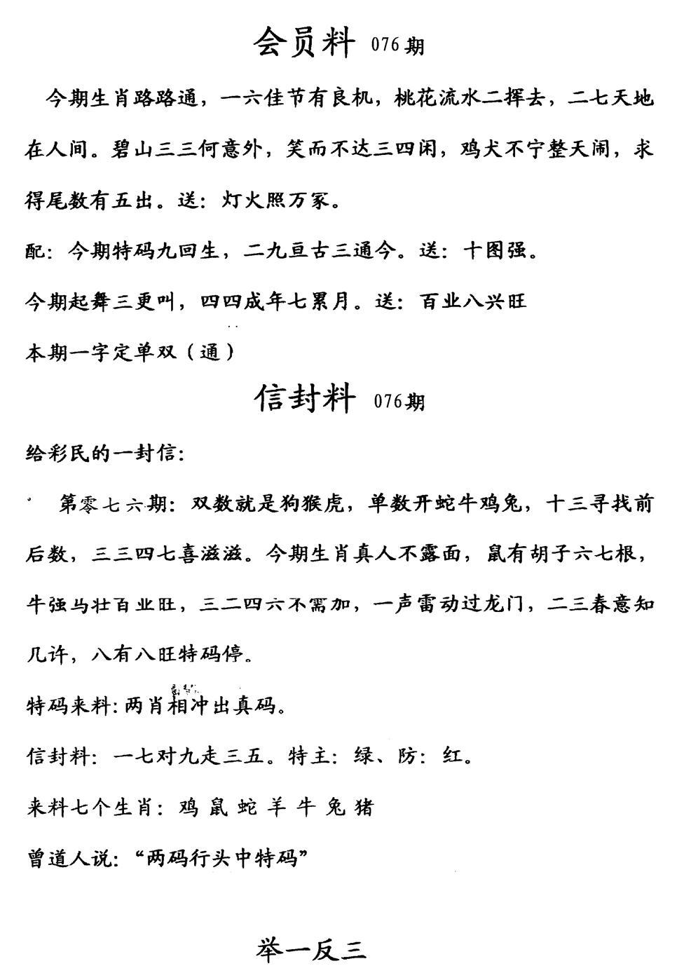 076期彩民信封料(早图)(黑白)