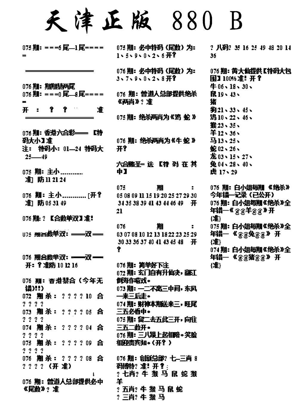 076期天津正版880B(黑白)