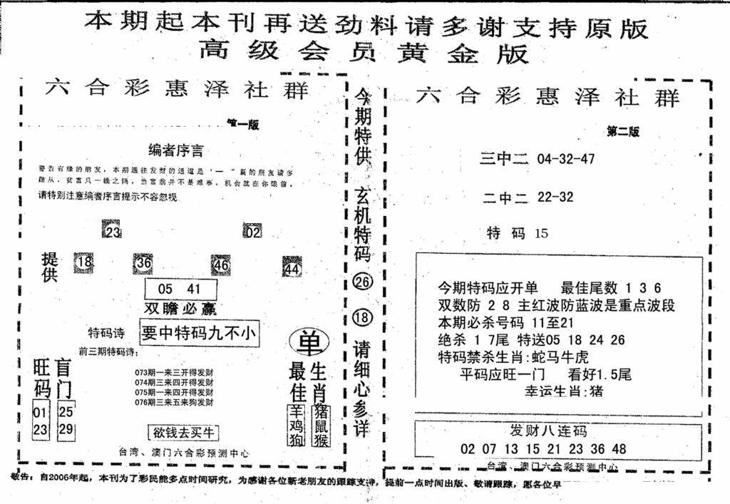 076期高级会员黄金版(黑白)