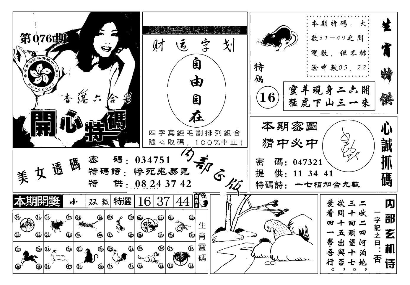 076期白姐猛料(黑白)