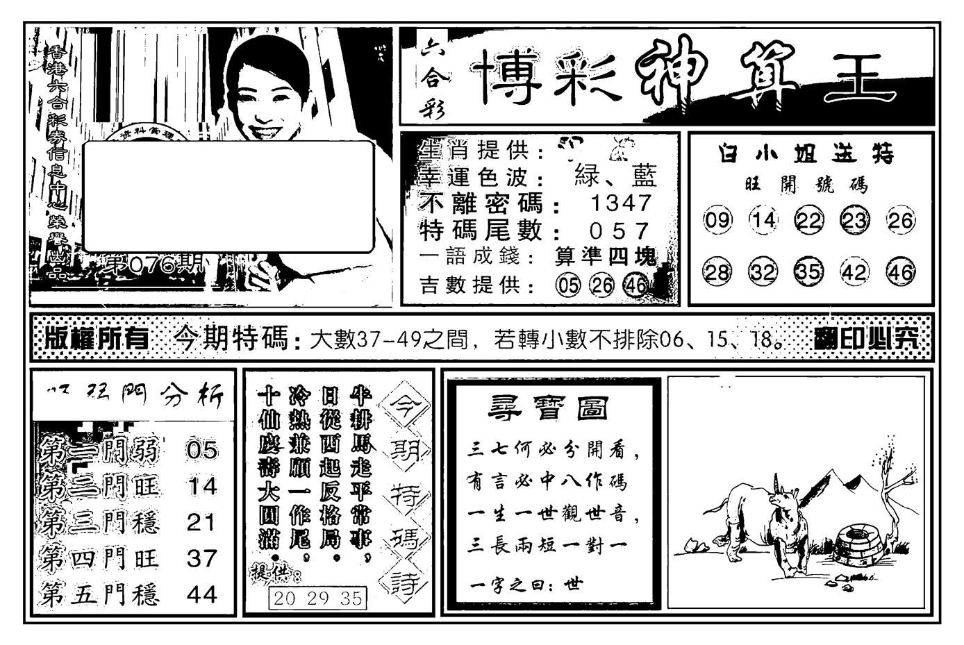 076期白小姐千算通(黑白)