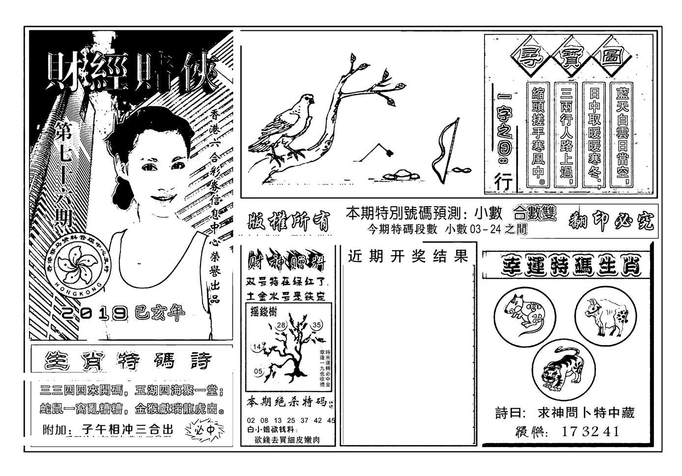 076期六合彩大三元(黑白)