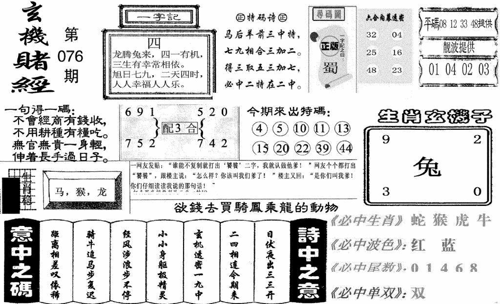 076期玄机赌经(黑白)