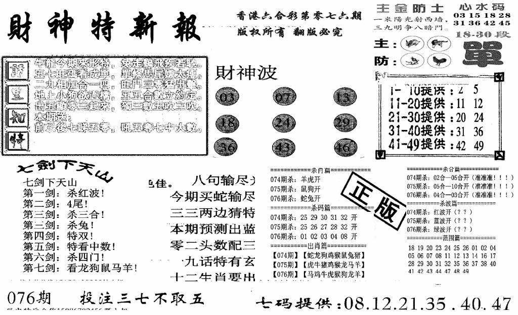 076期财神特新报(黑白)
