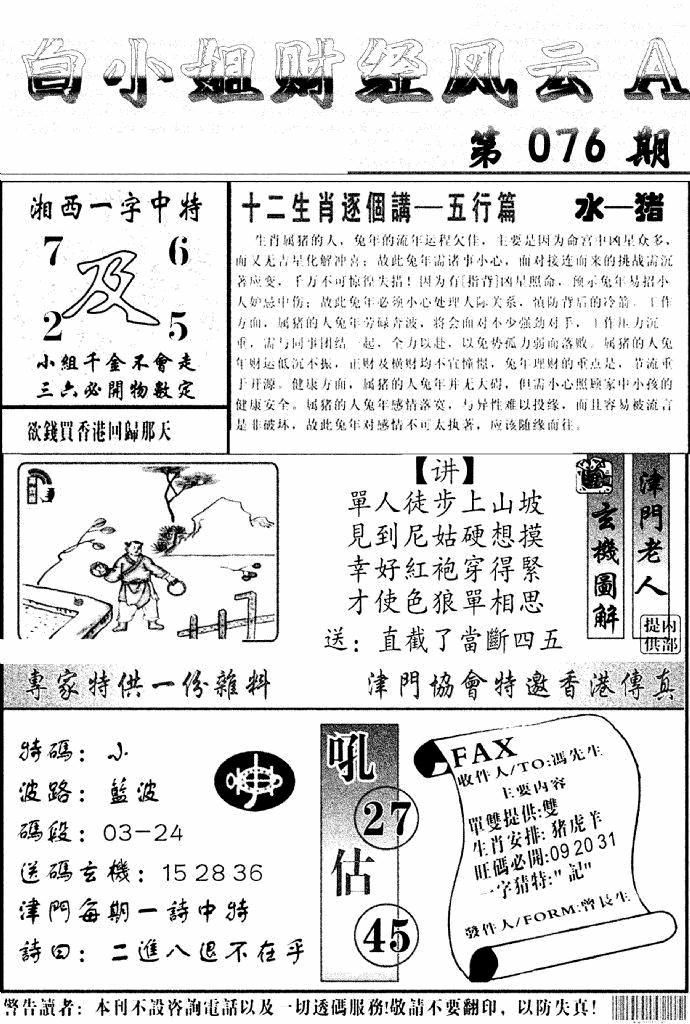 076期白小姐财经风云A(黑白)