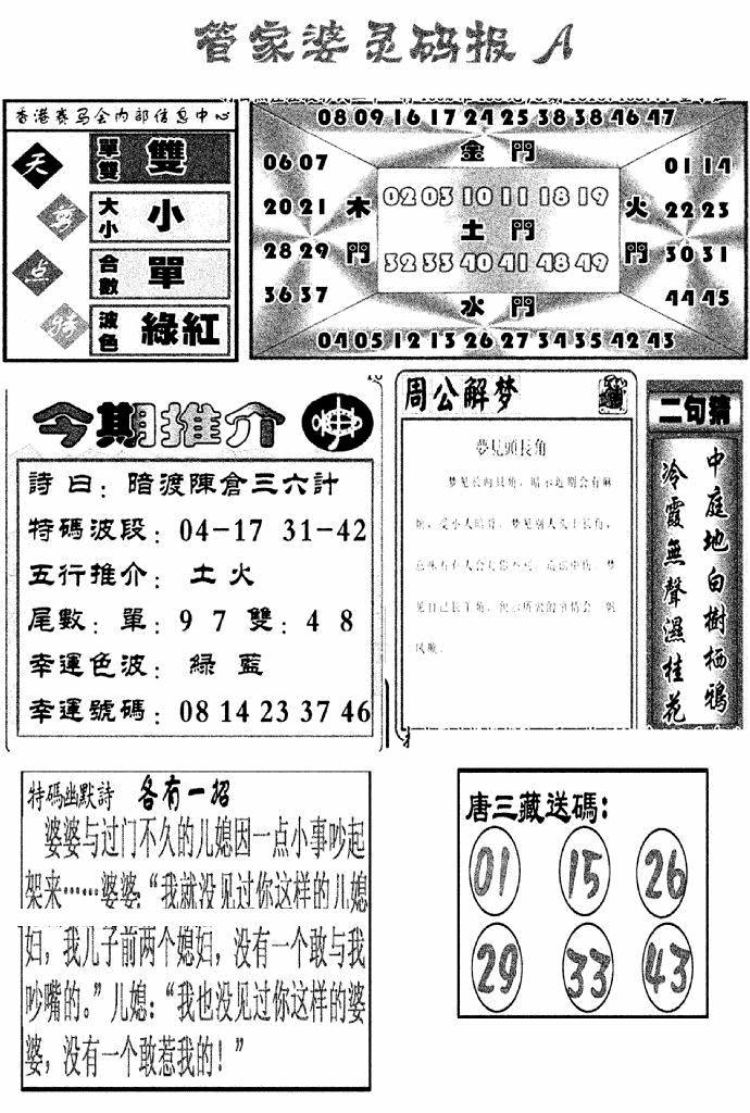 076期管家婆灵码报A(黑白)