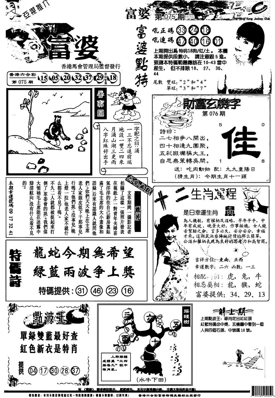 076期新版富婆(黑白)