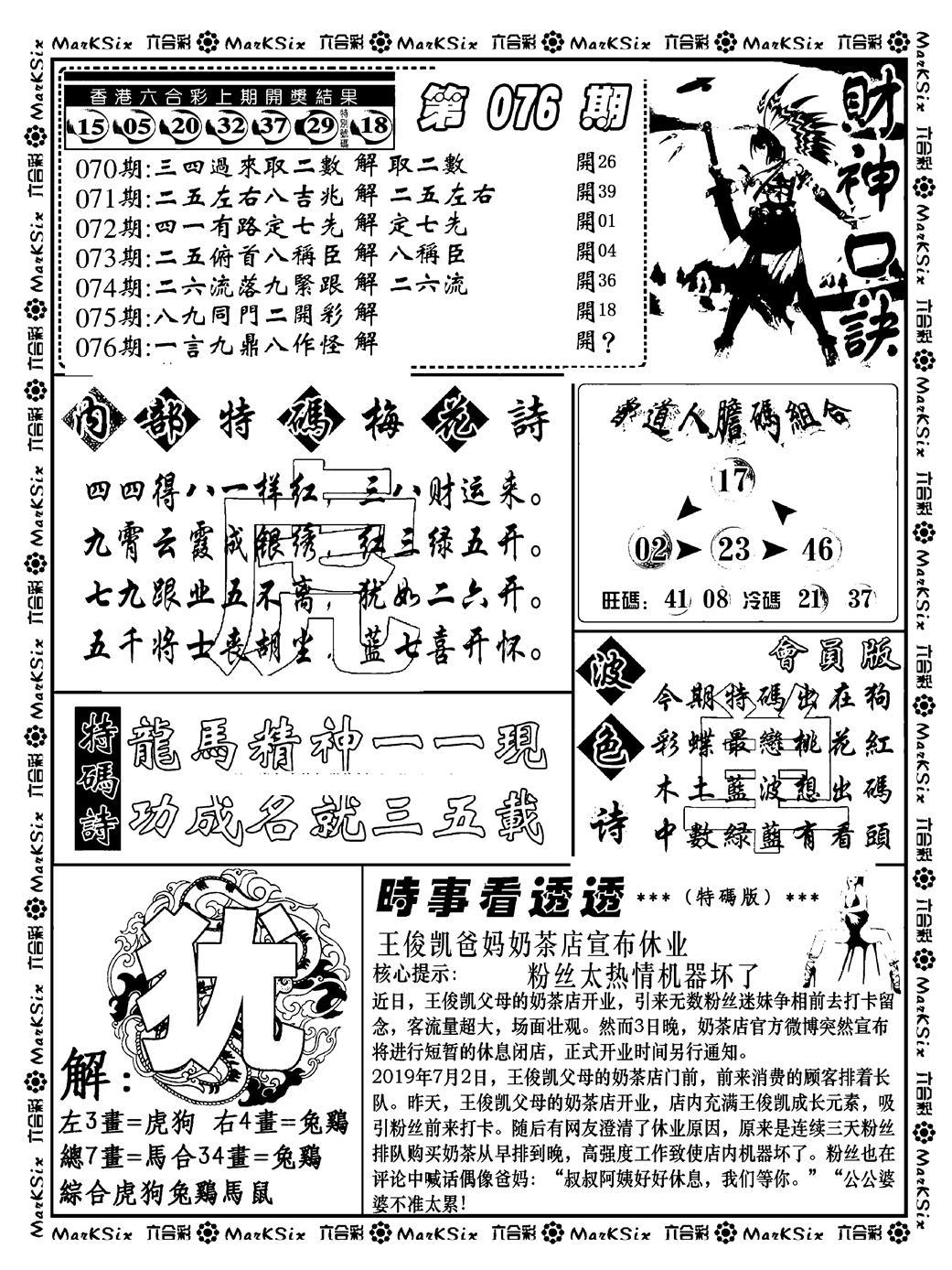 076期财神码报(黑白)