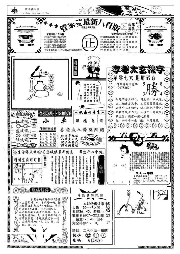 076期管家婆八肖版(另)(黑白)