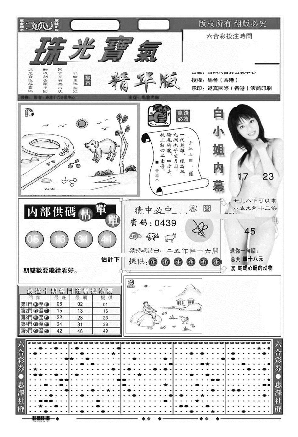 076期珠光宝气A(黑白)