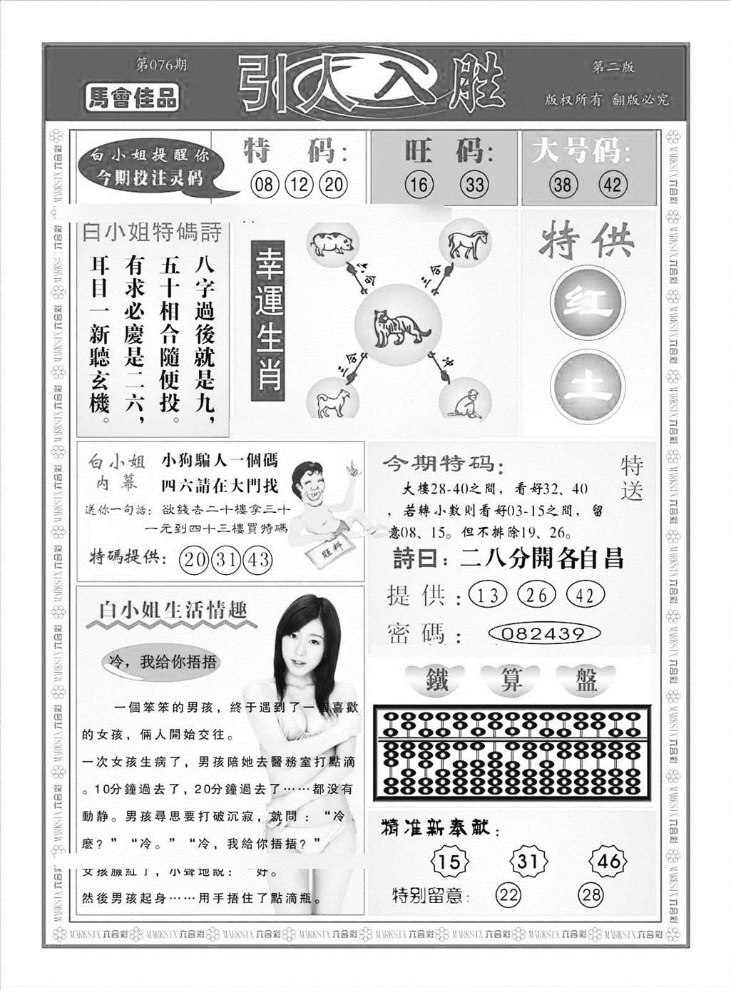 076期引人入胜B(黑白)