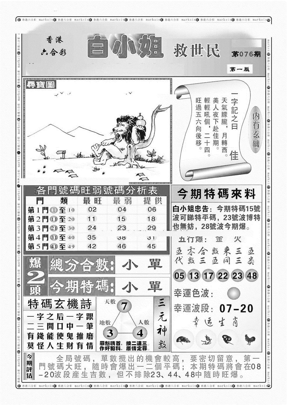 076期白小姐救世民A(黑白)