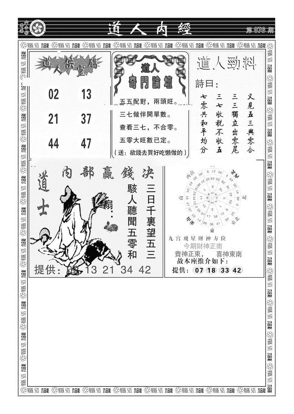 076期道人内经(黑白)