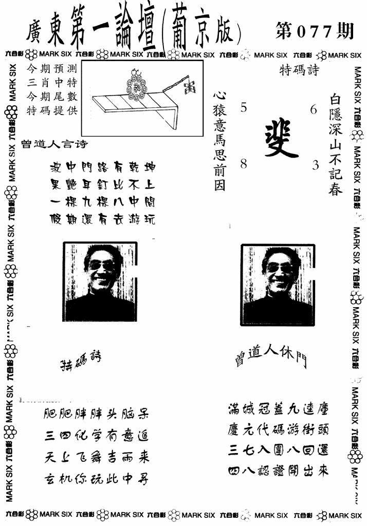077期广东第一论坛(黑白)