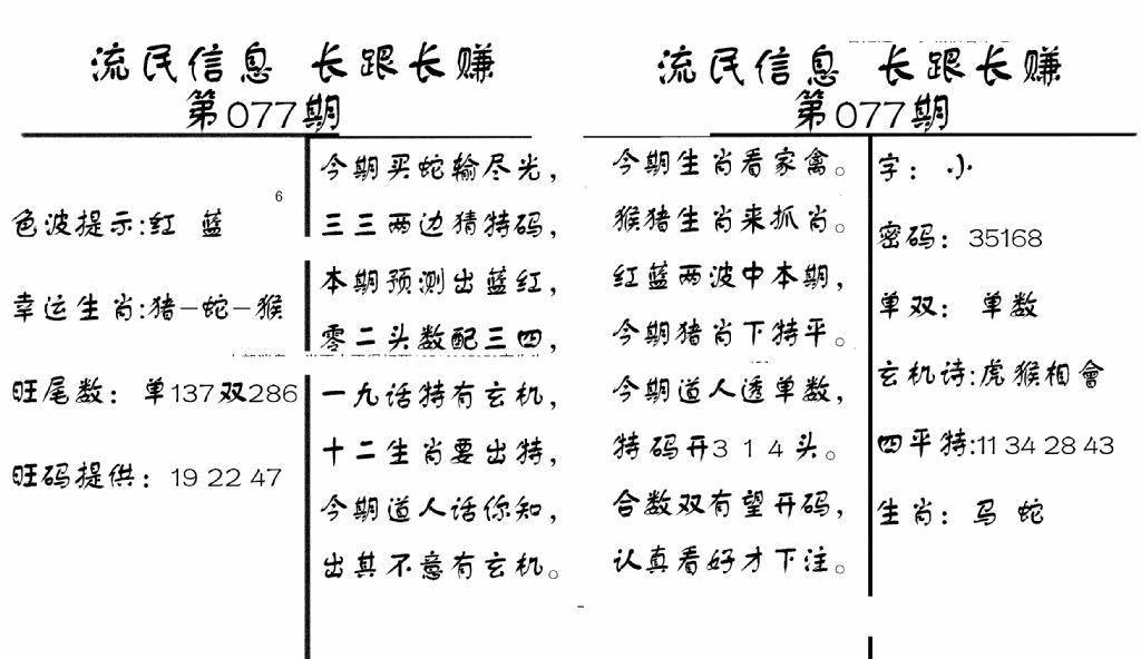 077期流民信息(黑白)