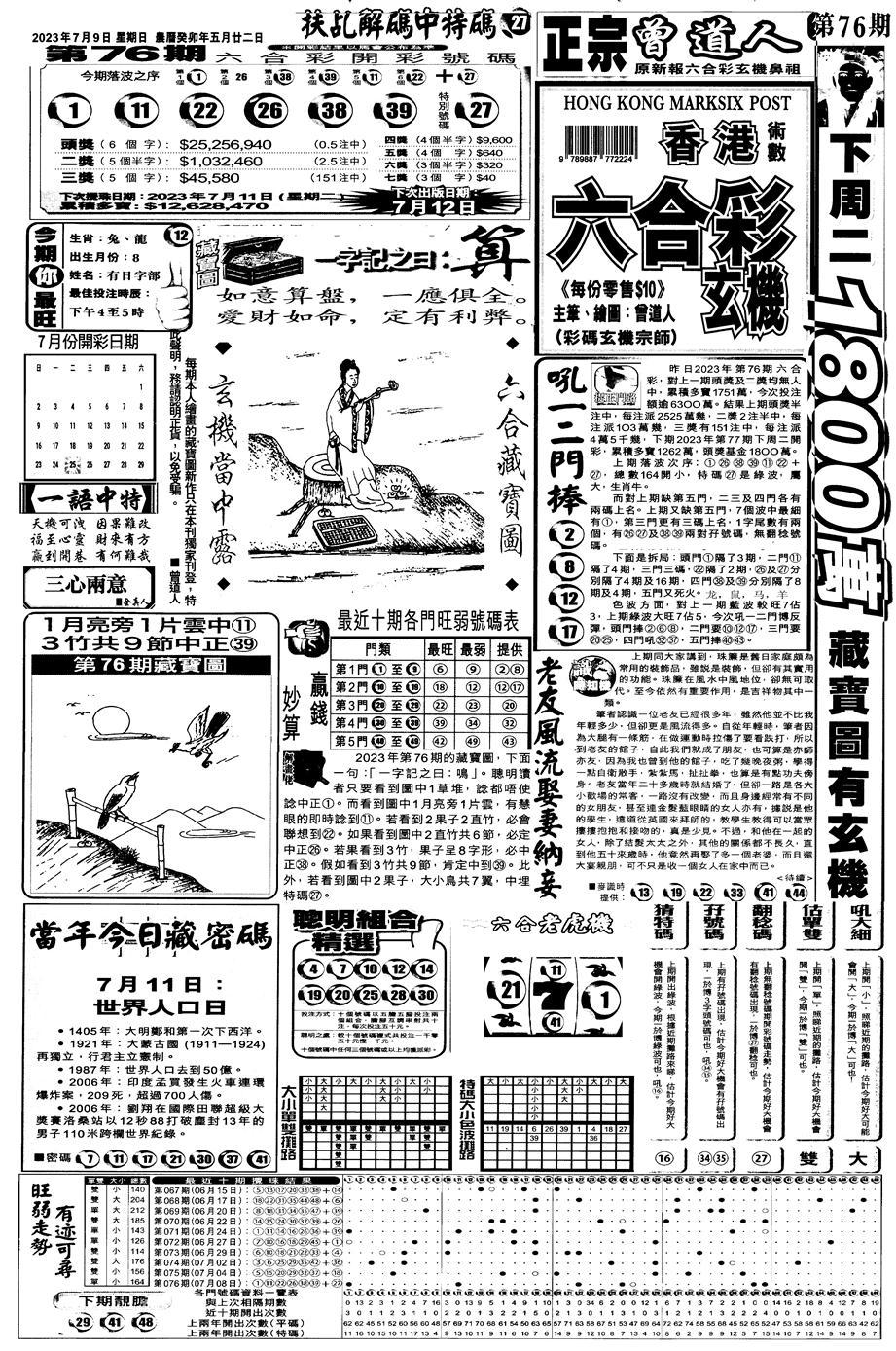 077期新报跑狗A(正面)(黑白)