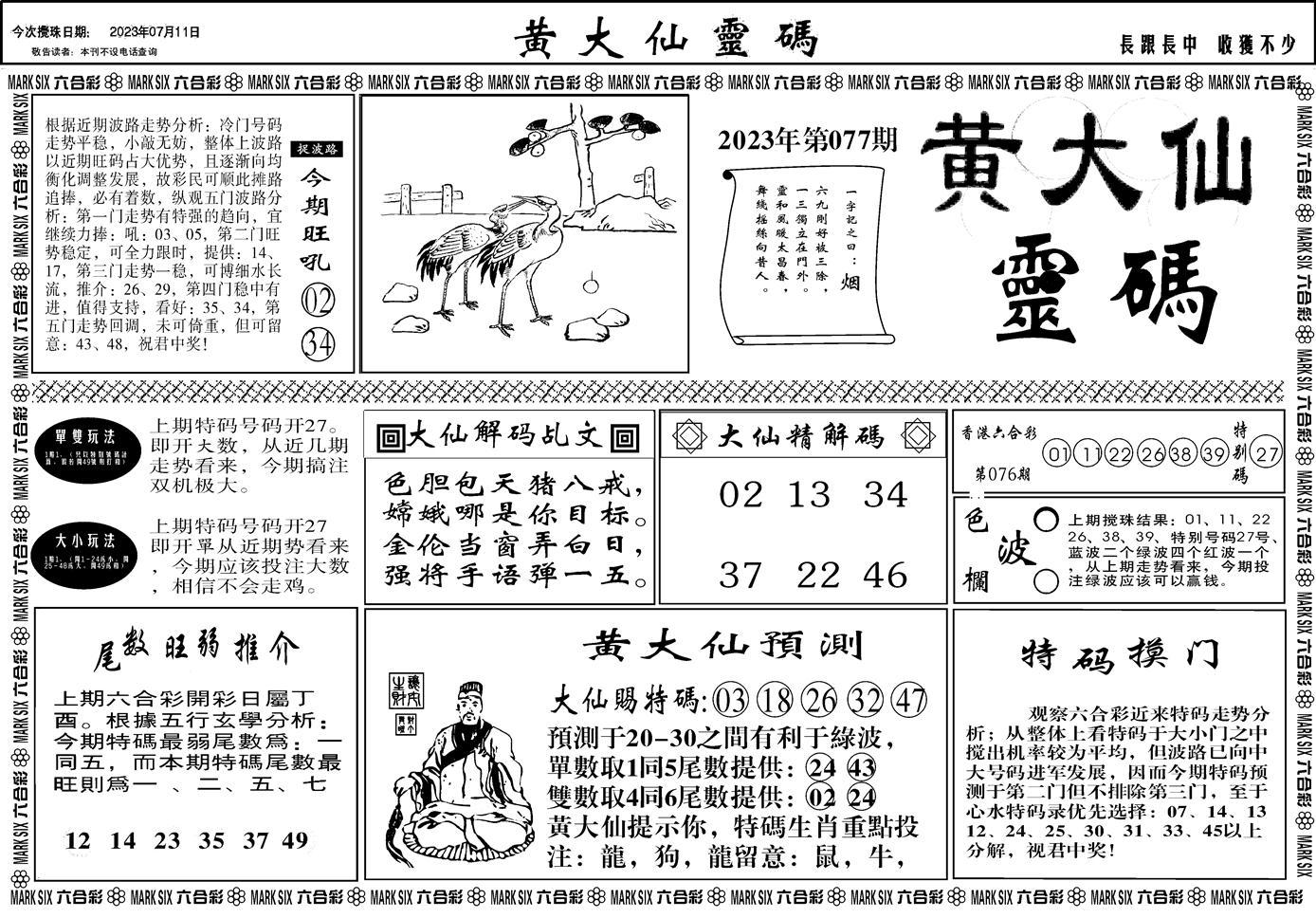 077期黄大仙灵码A(黑白)