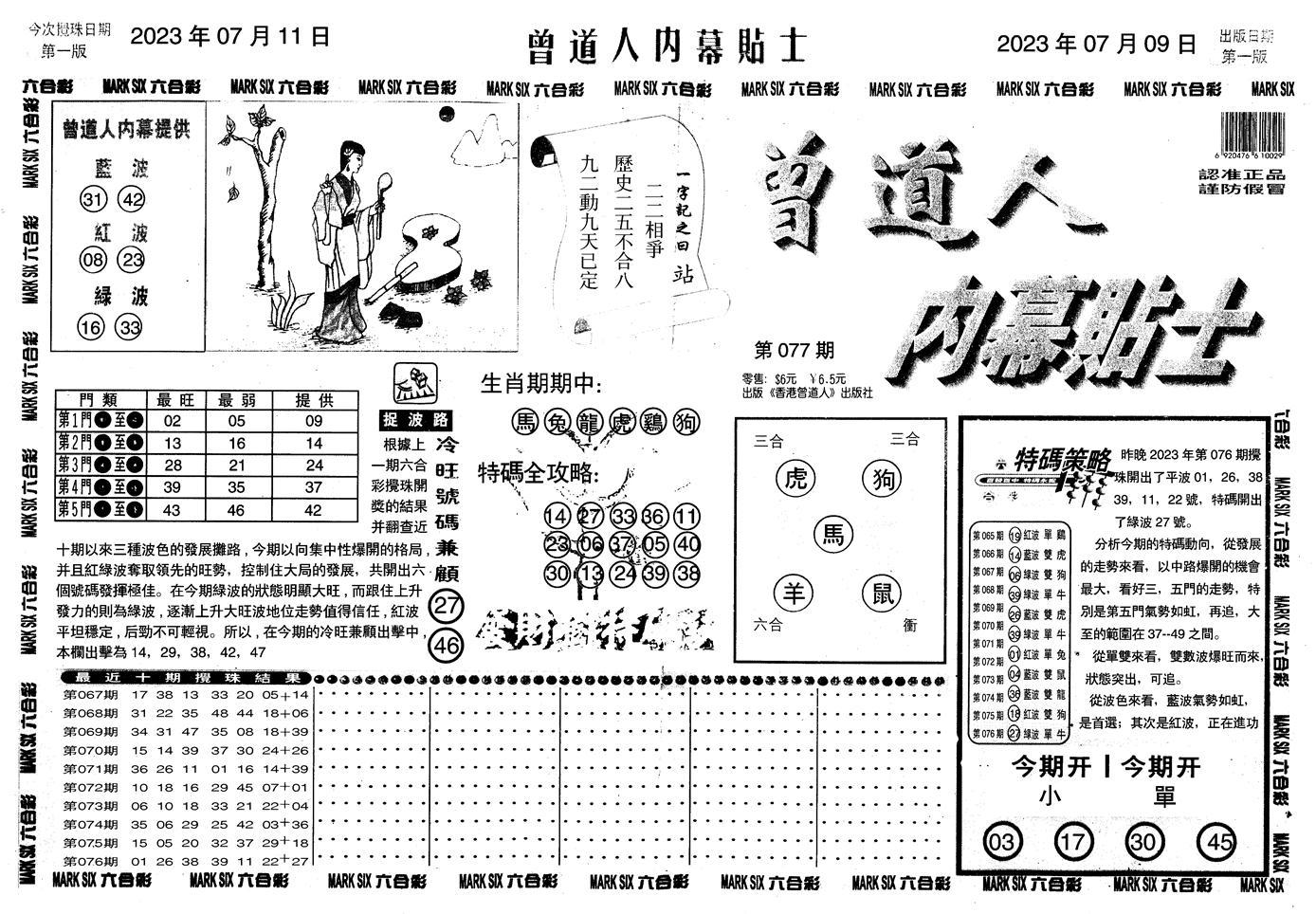 077期内幕贴士A(黑白)