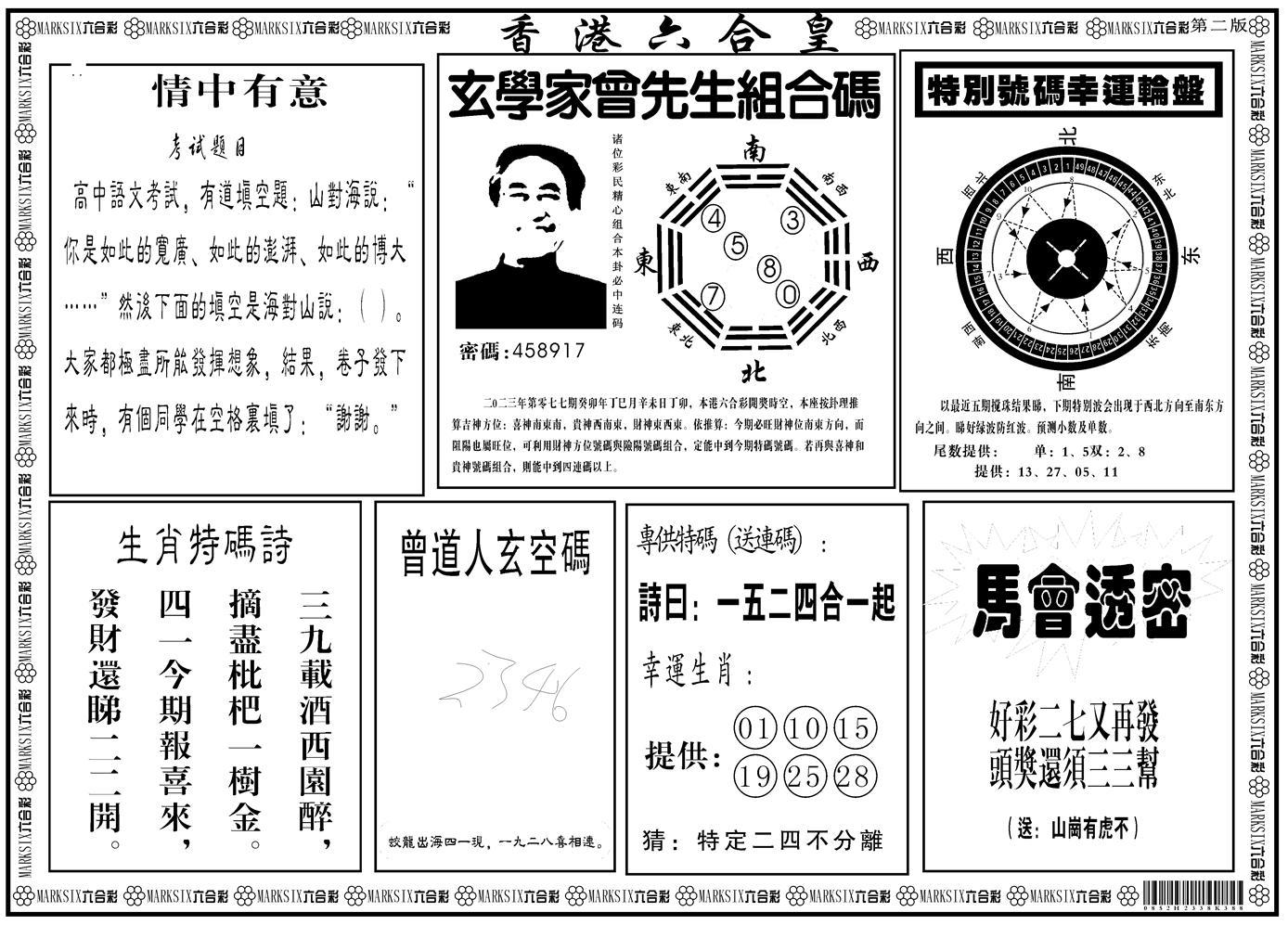077期香港六合皇B(黑白)