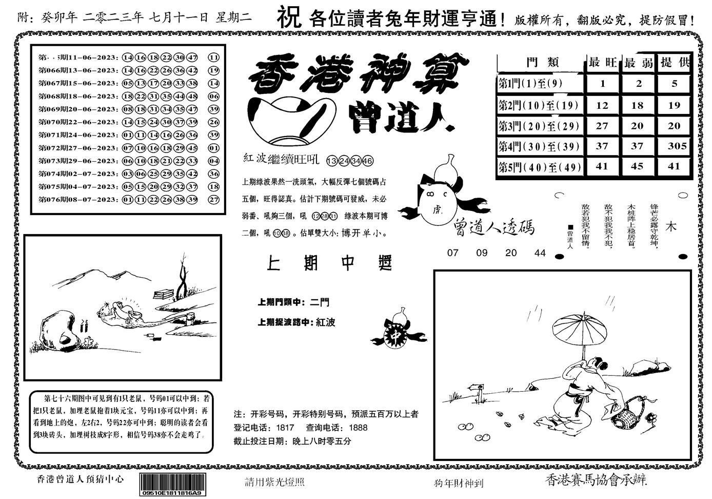 077期香港神算(正版)(黑白)