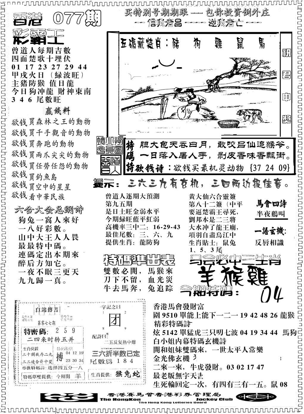 077期彩霸王综合B(黑白)