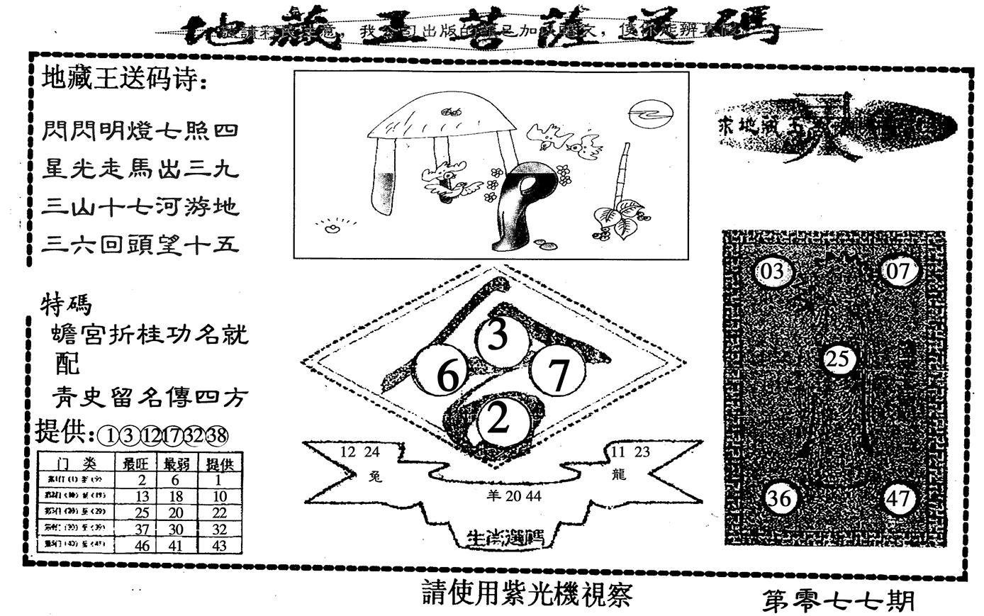 077期地藏王(黑白)