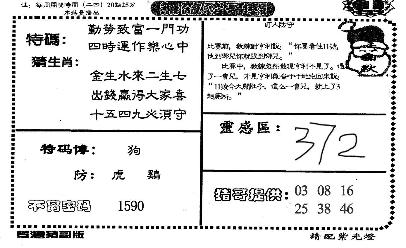077期无敌猪哥-1(黑白)