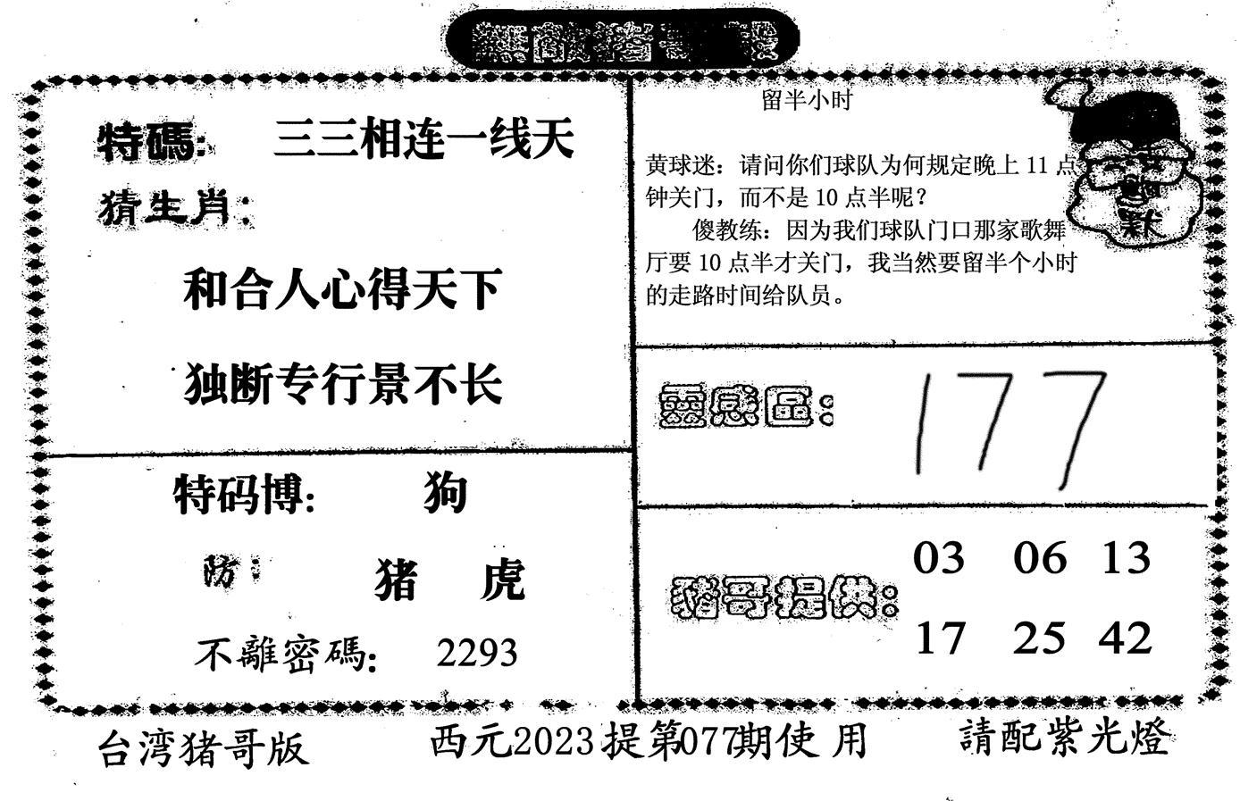 077期无敌猪哥-2(黑白)