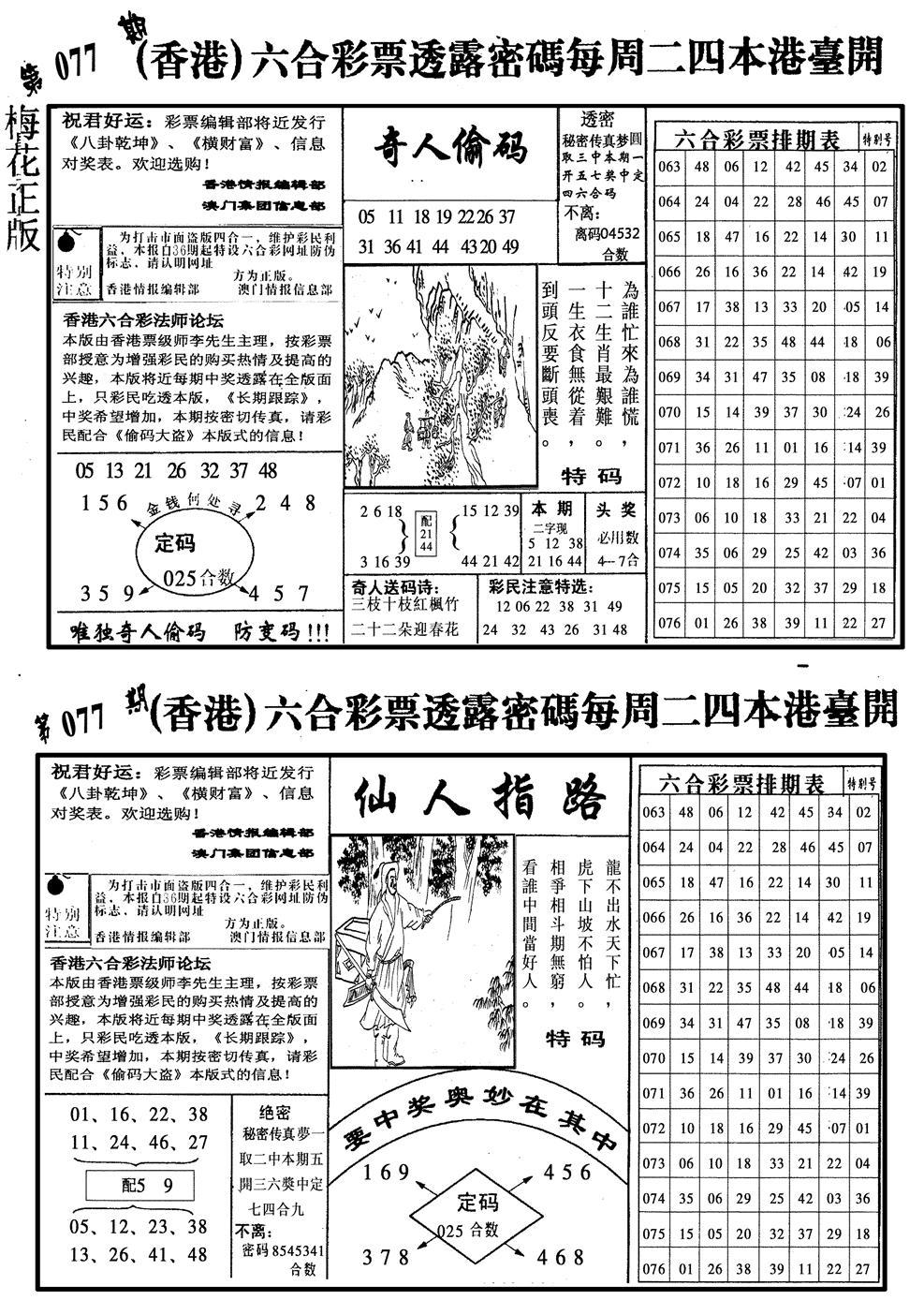 077期梅花四合二(黑白)