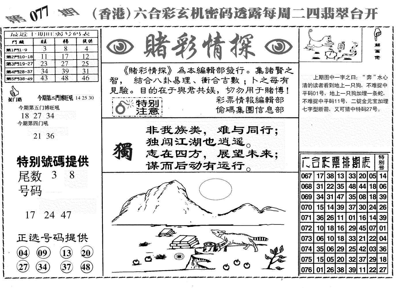 077期堵彩情探(黑白)