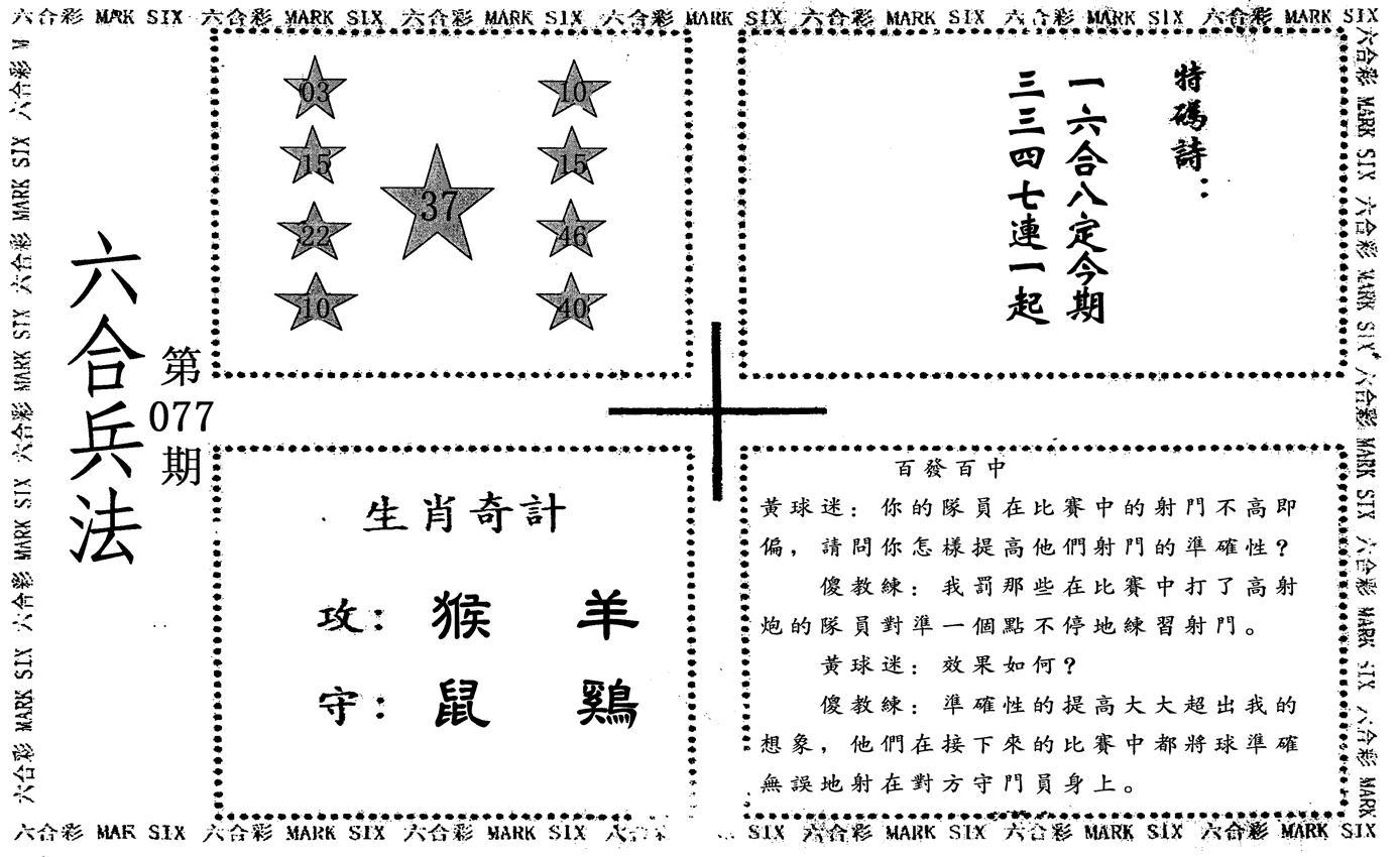 077期六合兵法(黑白)