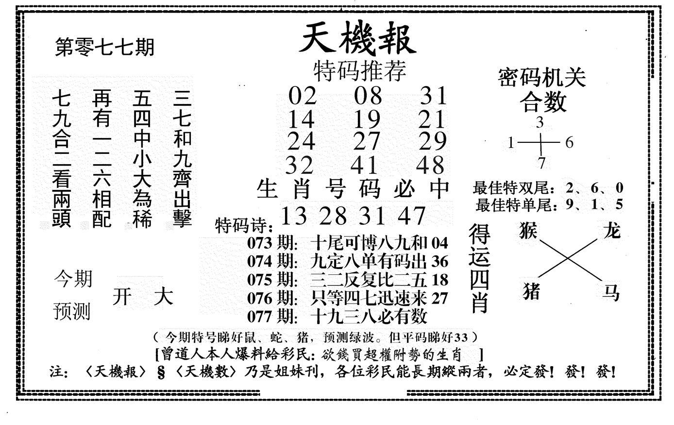 077期新天机报(黑白)