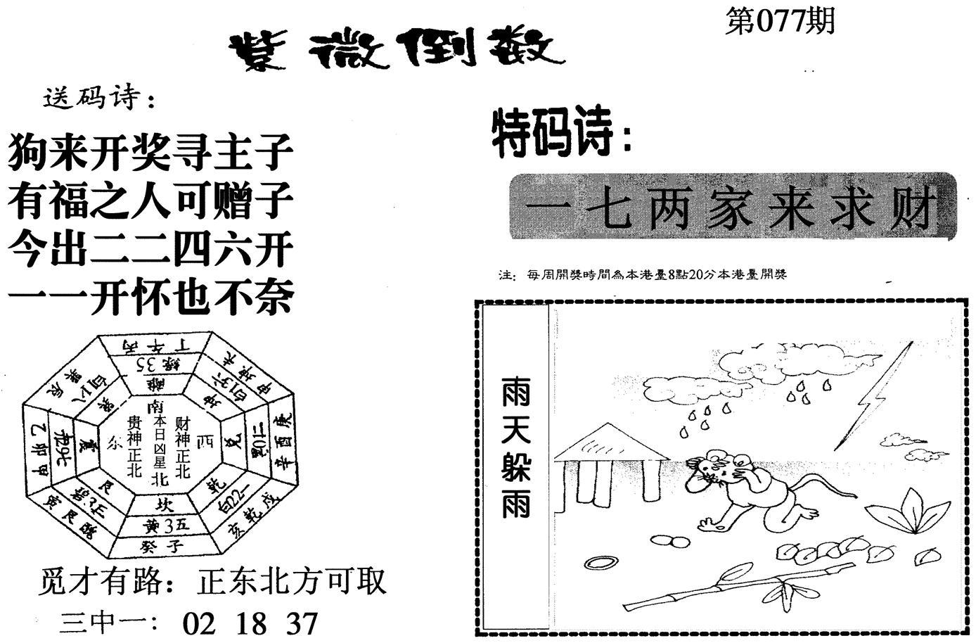 077期紫微倒数(黑白)