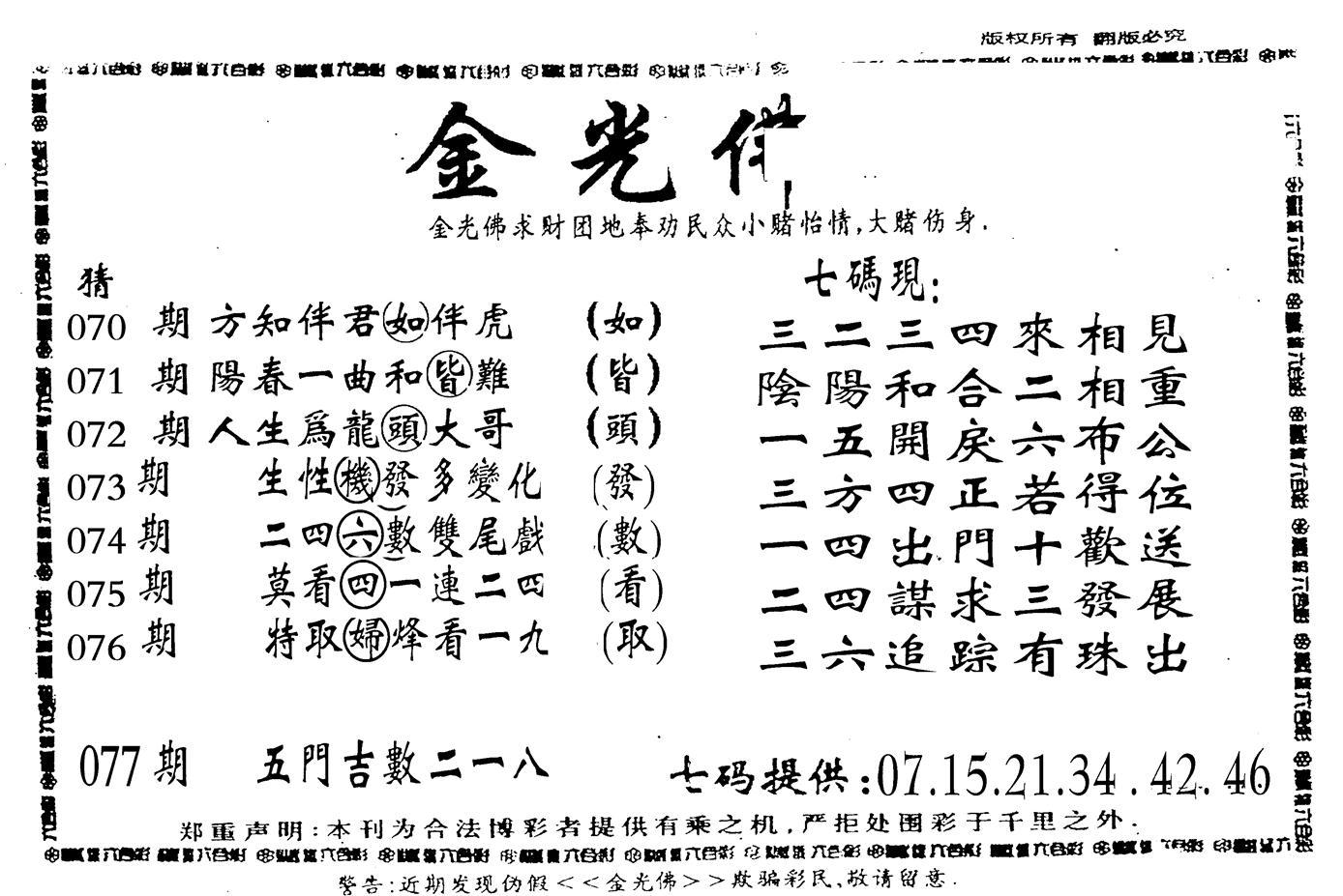 077期老金光佛(黑白)