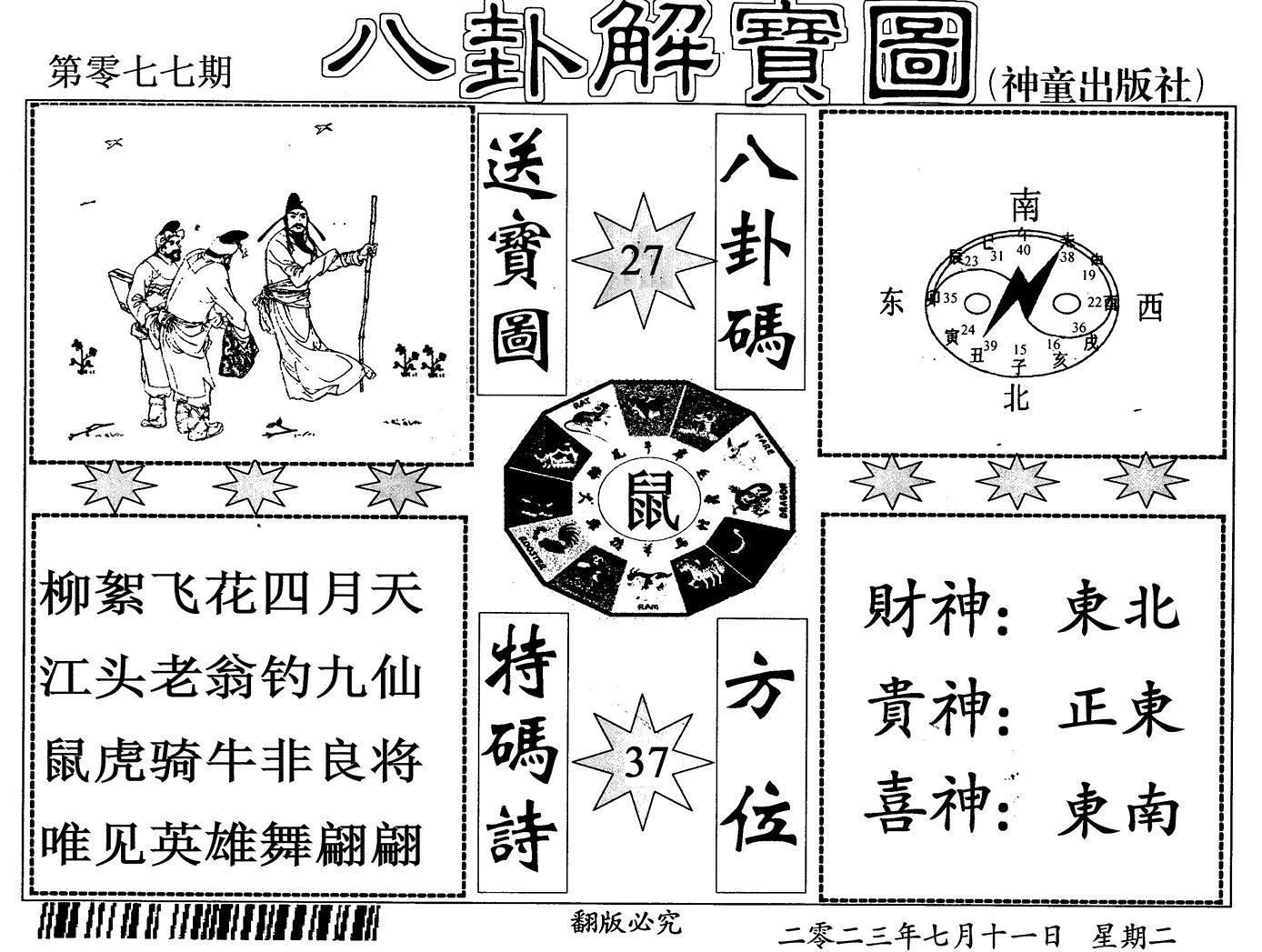 077期八卦图(黑白)