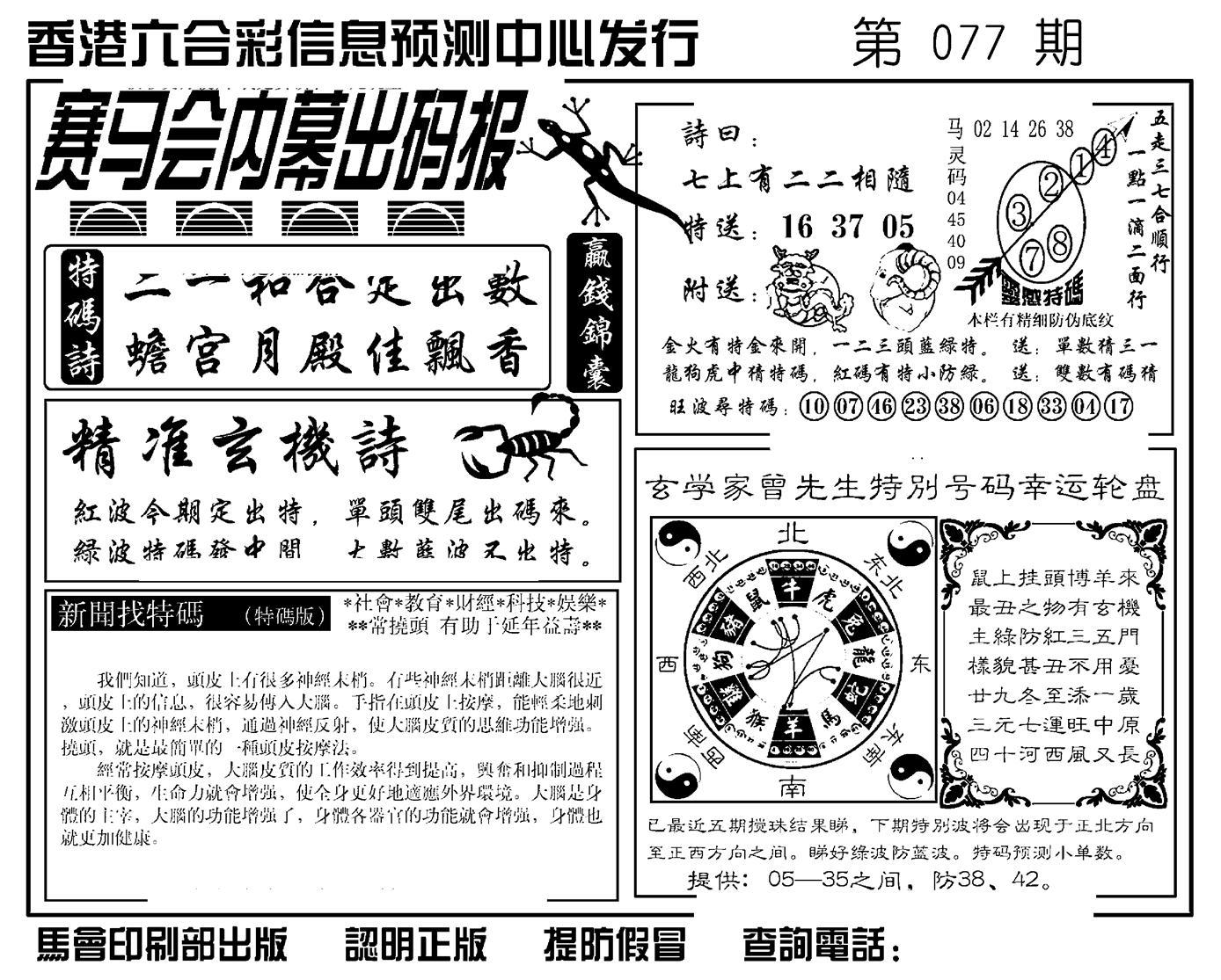 077期赛马会内幕出码报(黑白)