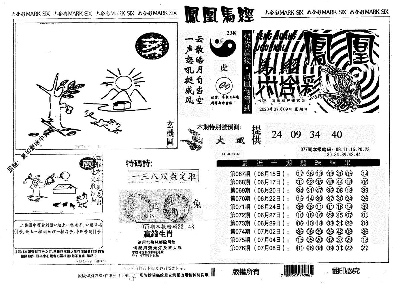 077期凤凰马经信封(黑白)