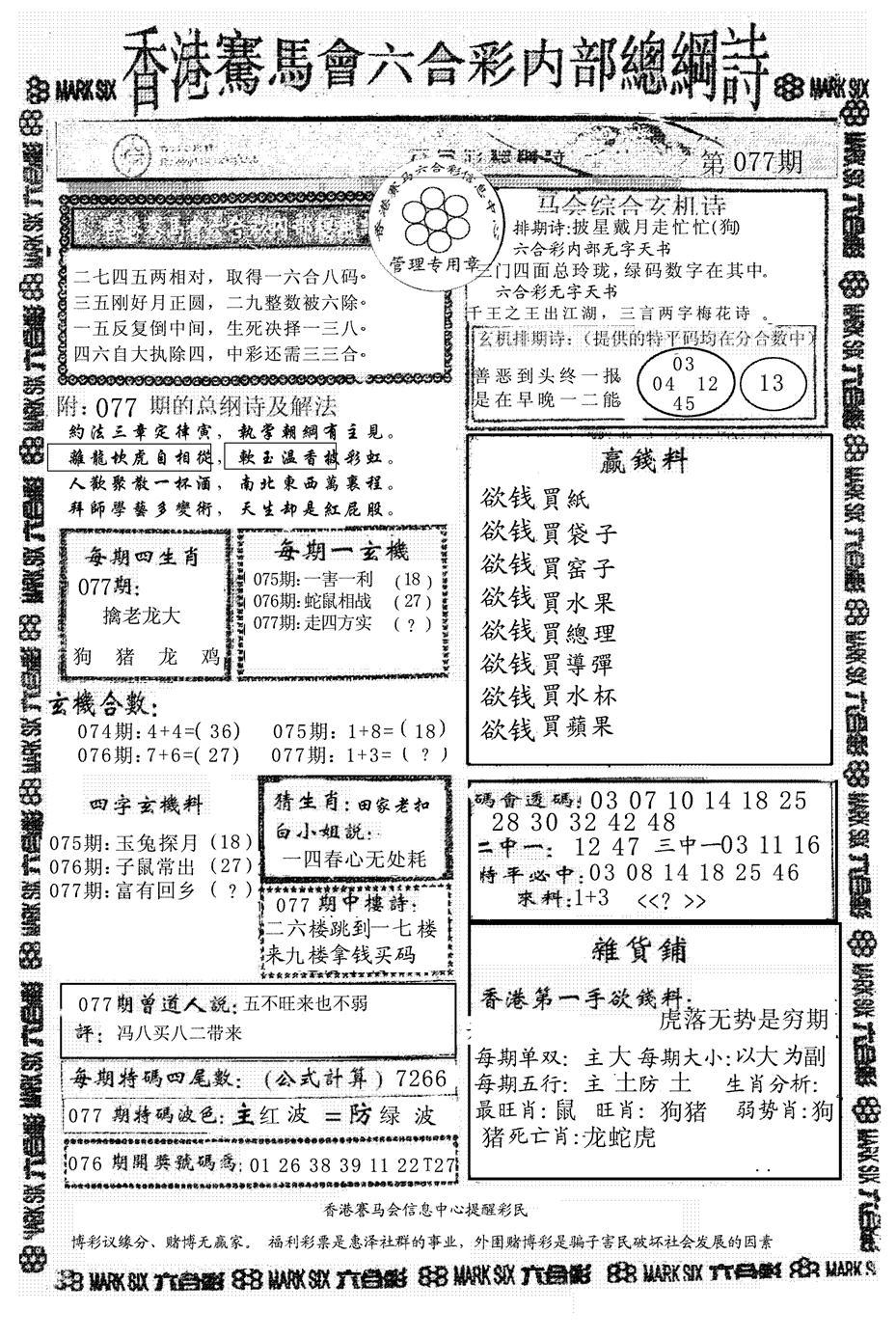 077期马会总刚(黑白)