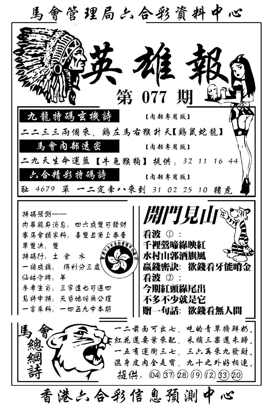 077期英雄报(黑白)